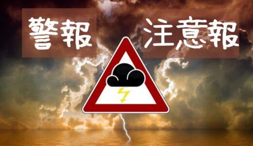 警報と注意報の違い!特別警報もある