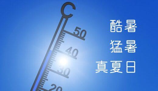 猛暑と酷暑の違い!真夏日とは