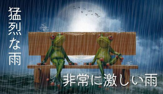 猛烈な雨と非常に激しい雨の違い!大雨や豪雨とは