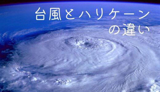 台風とハリケーンの違いと共通点