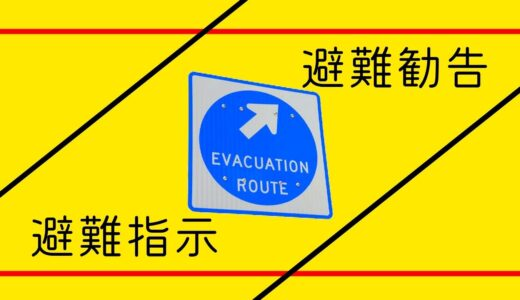 避難勧告と避難指示の違い
