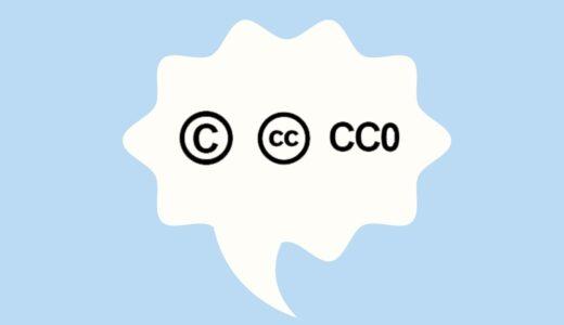 CとCCとCC0の違い!著作権とCCライセンス