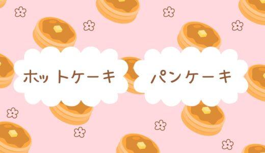 ホットケーキとパンケーキの違いを英語で調べてみた